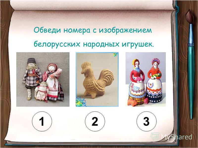 Обведи номера с изображением белорусских народных игрушек. 123