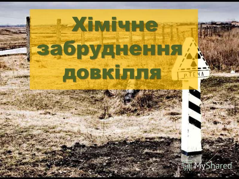 Хімічне Хімічне забруднення забруднення довкілля довкілля
