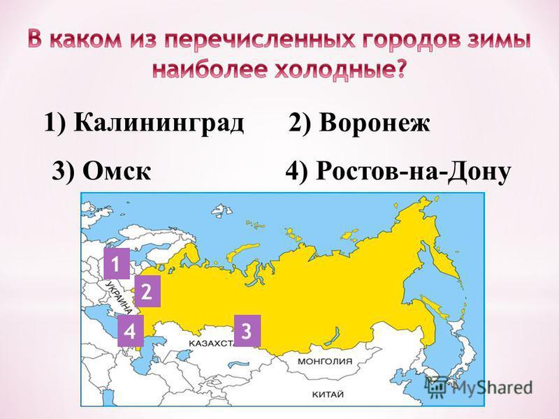 1) Калининград 2) Воронеж 3) Омск 4) Ростов-на-Дону 1 2 43