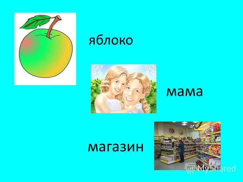 яблоко мама магазин