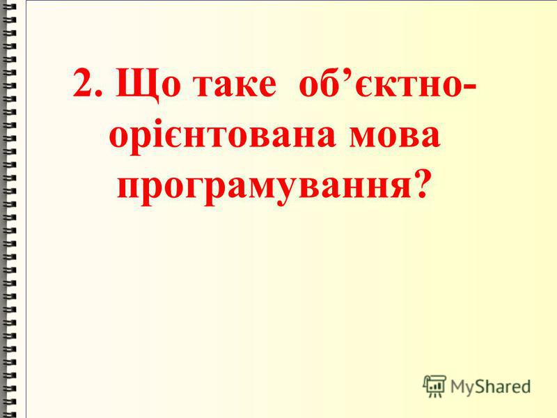 2. Що таке обєктно- орієнтована мова програмування?