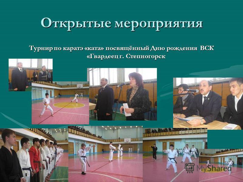 Открытые мероприятия Турнир по каратэ «ката» посвящённый Дню рождения ВСК «Гвардеец г. Степногорск