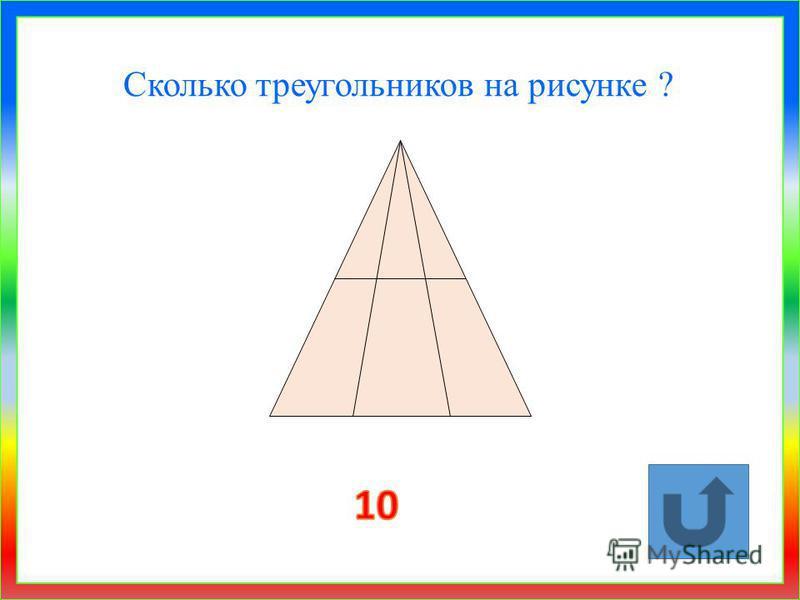 Разрежете треугольник на следующие фигуры: 2 треугольника,четырехугольник и пятиугольник, проведя 2 прямые линии