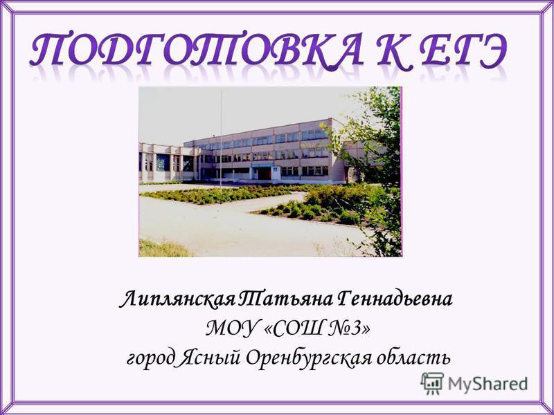 Липлянская Татьяна Геннадьевна МОУ «СОШ 3» город Ясный Оренбургская область