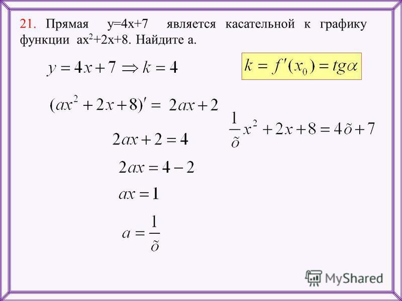 21. Прямая у=4 х+7 является касательной к графику функции ах 2 +2 х+8. Найдите а.