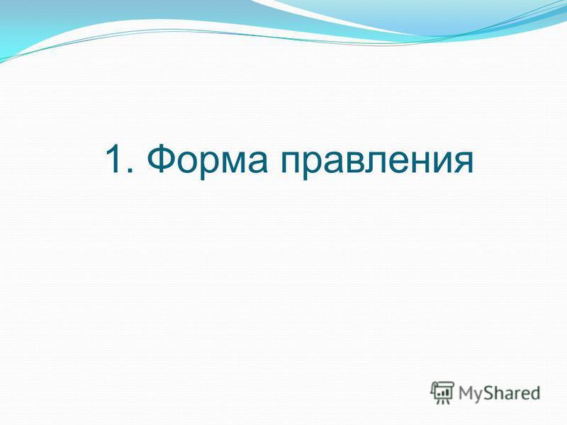 1. Форма правления