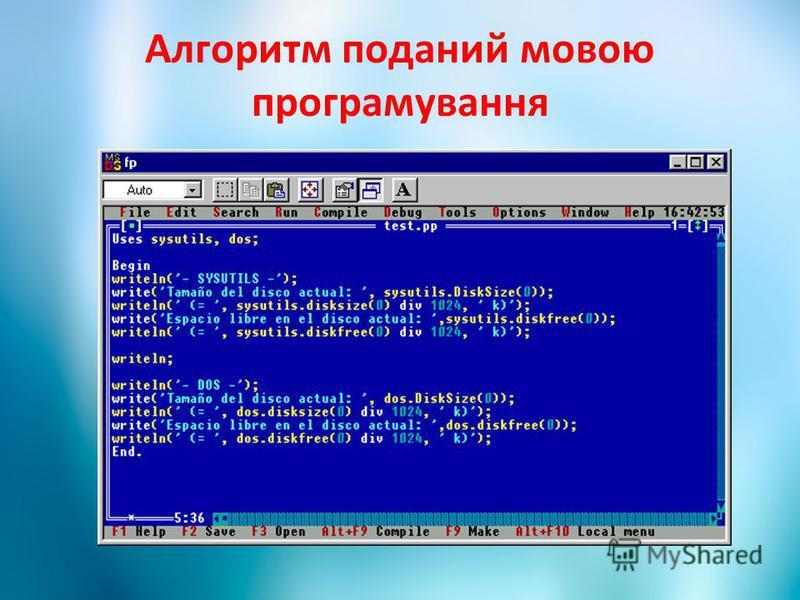 Алгоритм поданий мовою програмування