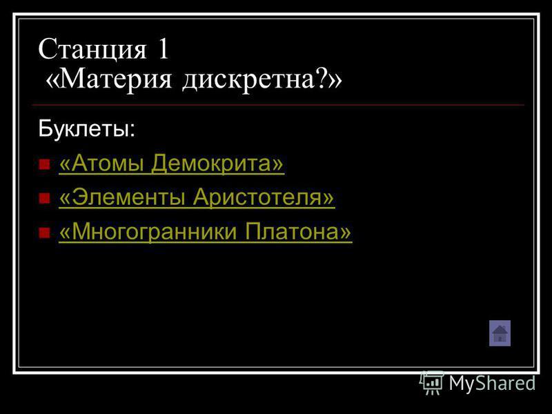 Станция 1 «Материя дискретна?» Буклеты: «Атомы Демокрита» «Элементы Аристотеля» «Многогранники Платона»