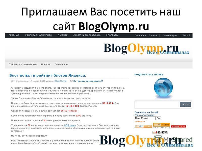 Приглашаем Вас посетить наш сайт BlogOlymp.ru