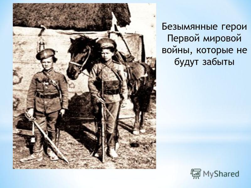Безымянные герои Первой мировой войны, которые не будут забыты
