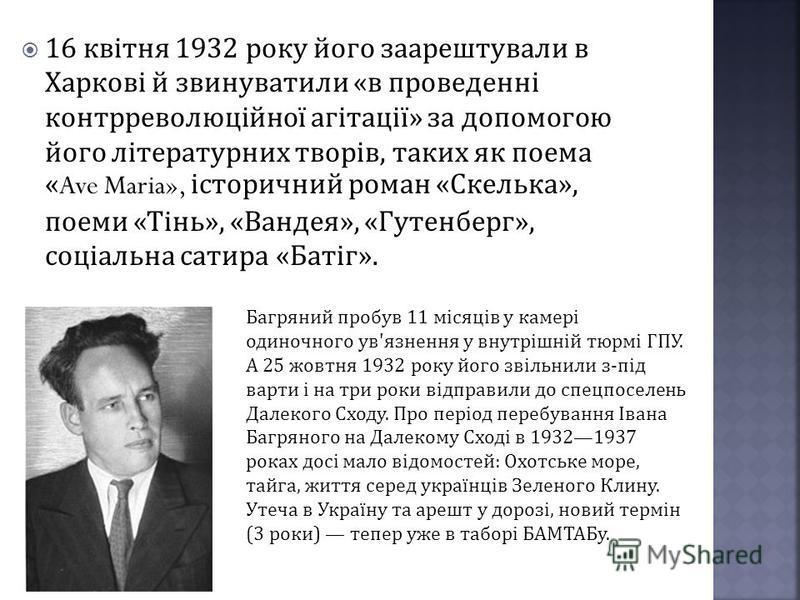 16 квітня 1932 року його заарештували в Харкові й звинуватили « в проведенні контрреволюційної агітації » за допомогою його літературних творів, таких як поема «Ave Maria», історичний роман « Скелька », поеми « Тінь », « Вандея », « Гутенберг », соці