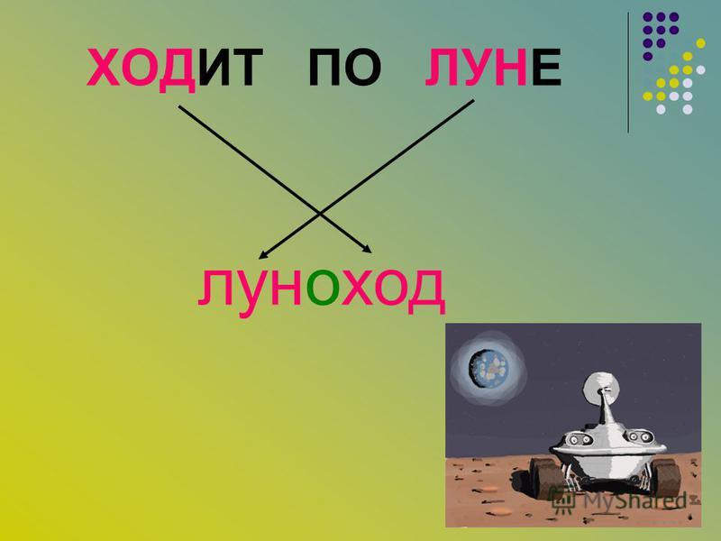 ХОДИТ ПО ЛУНЕ луноход