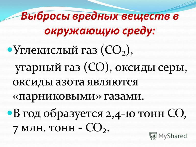 Выбросы вредных веществ в окружающую среду: Углекислый газ (СО), угарный газ (СО), оксиды серы, оксиды азота являются «парниковыми» газами. В год образуется 2,4-10 тонн СО, 7 млн. тонн - СО.