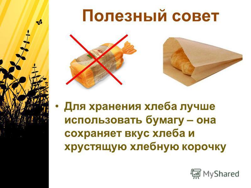 Полезный совет Для хранения хлеба лучше использовать бумагу – она сохраняет вкус хлеба и хрустящую хлебную корочку