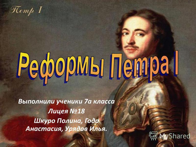 Выполнили ученики 7 а класса Лицея 18 Шкуро Полина, Года Анастасия, Урядов Илья.