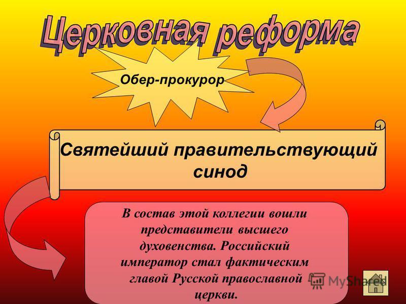 Святейший правительствующий синод В состав этой коллегии вошли представители высшего духовенства. Российский император стал фактическим главой Русской православной церкви. Обер-прокурор