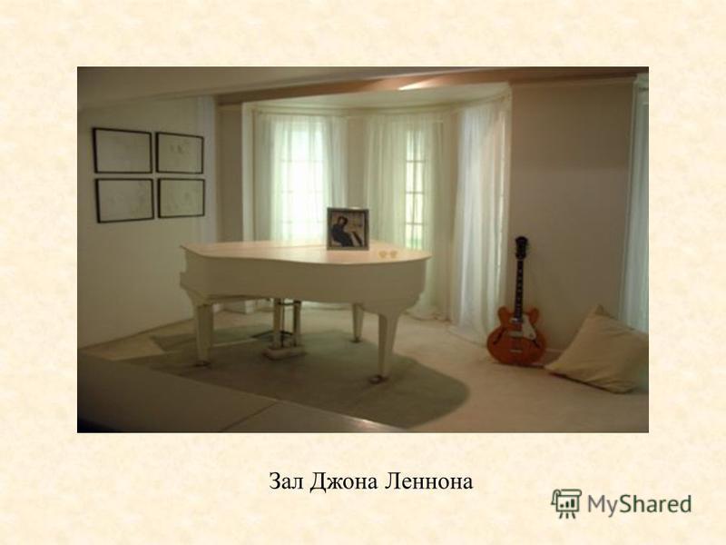Зал Джона Леннона
