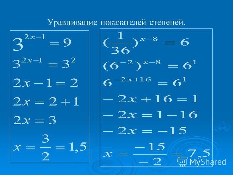 Уравнивание показателей степеней.