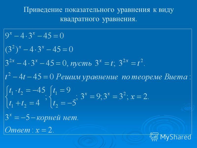 Приведение показательного уравнения к виду квадратного уравнения.