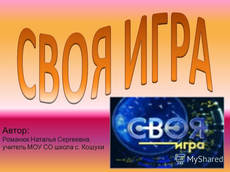 Автор: Романюк Наталья Сергеевна, учитель МОУ СО школа с. Кошуки