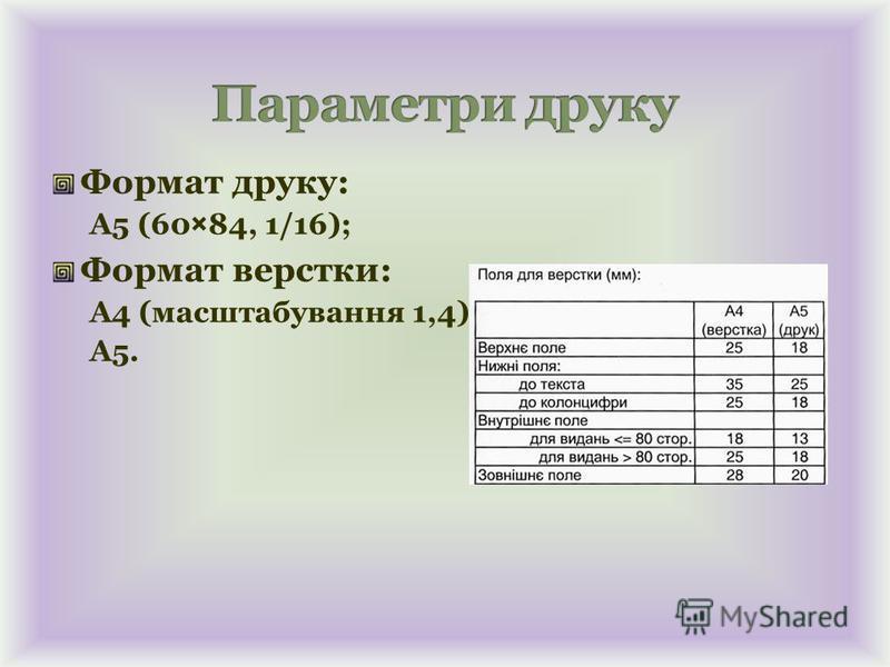 Формат друку: А5 (60×84, 1/16); Формат верстки: А4 (масштабування 1,4), А5.