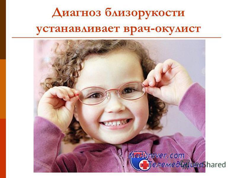 Диагноз близорукости устанавливает врач-окулист