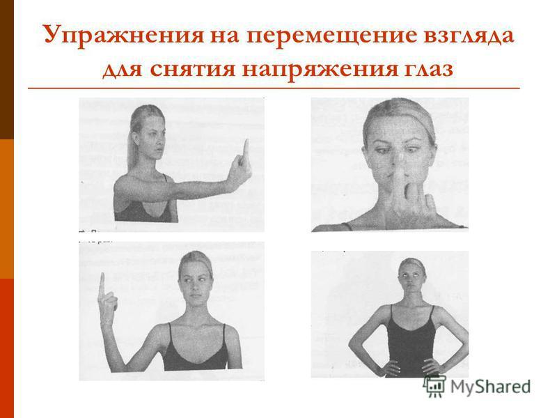 Упражнения на перемещение взгляда для снятия напряжения глаз