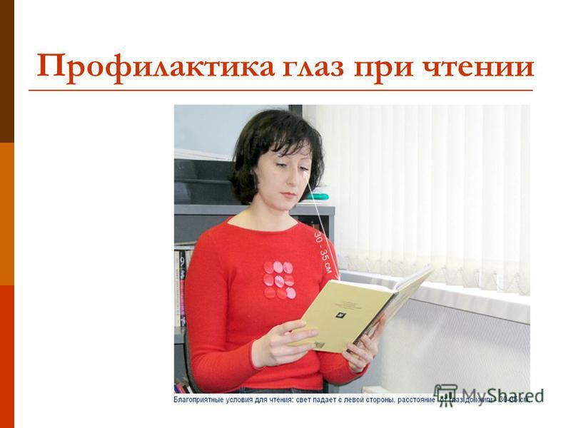 Профилактика глаз при чтении