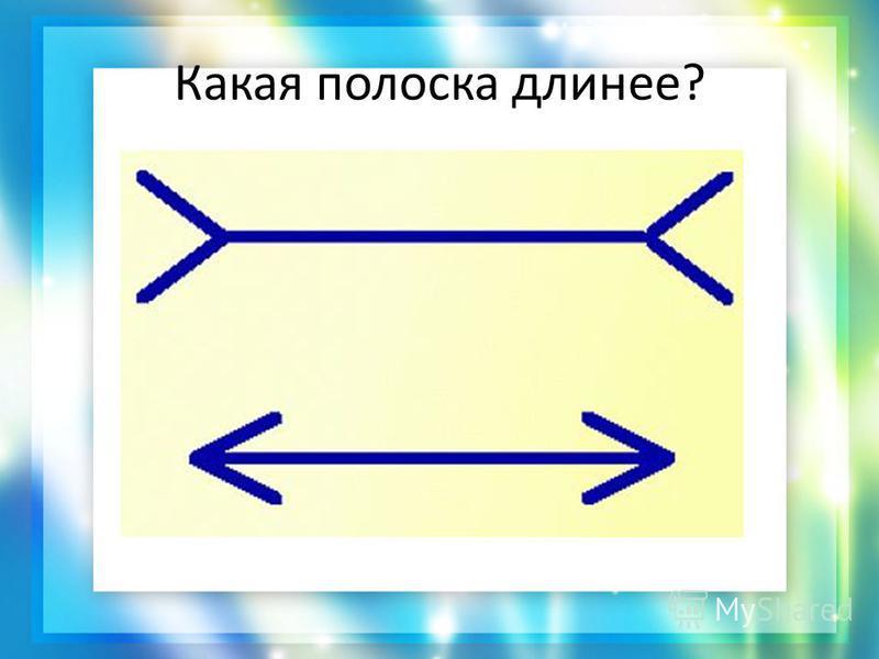 Какая полоска длиннее?