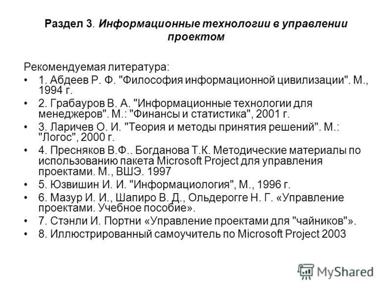 Раздел 3. Информационные технологии в управлении проектом Рекомендуемая литература: 1. Абдеев Р. Ф.