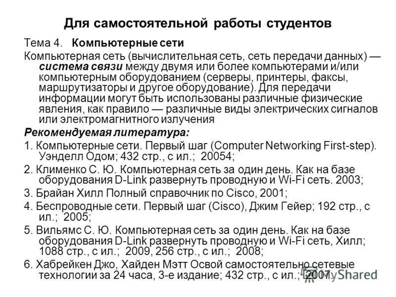 Для самостоятельной работы студентов Тема 4. Компьютерные сети Компьютерная сеть (вычислительная сеть, сеть передачи данных) система связи между двумя или более компьютерами и/или компьютерным оборудованием (серверы, принтеры, факсы, маршрутизаторы и