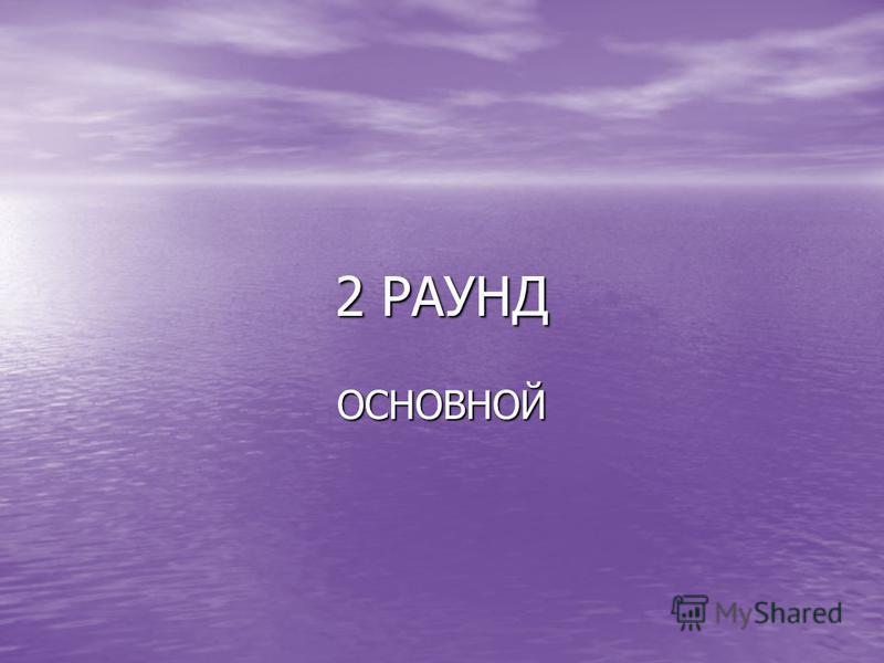2 РАУНД ОСНОВНОЙ