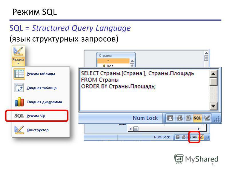 16 Режим SQL SQL = Structured Query Language (язык структурных запросов)
