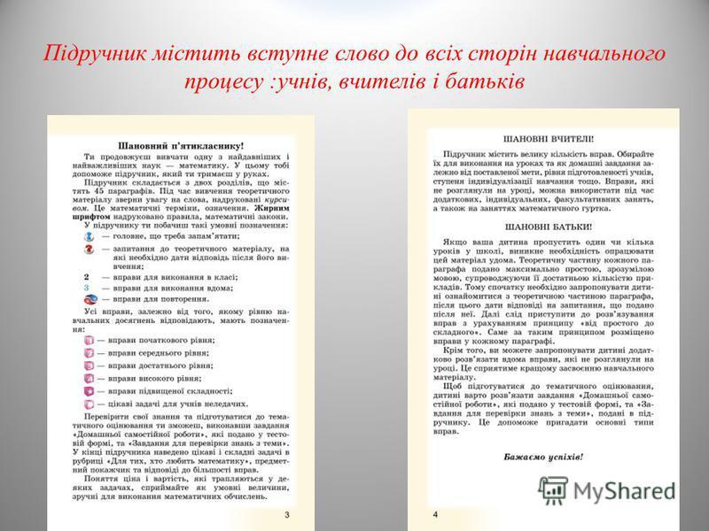 Підручник містить вступне слово до всіх сторін навчального процесу :учнів, вчителів і батьків