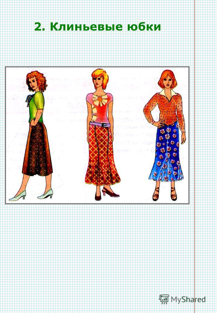2. Клиньевые юбки