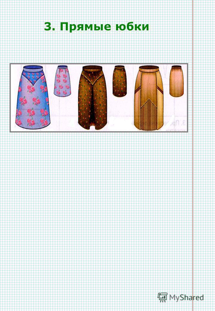 3. Прямые юбки