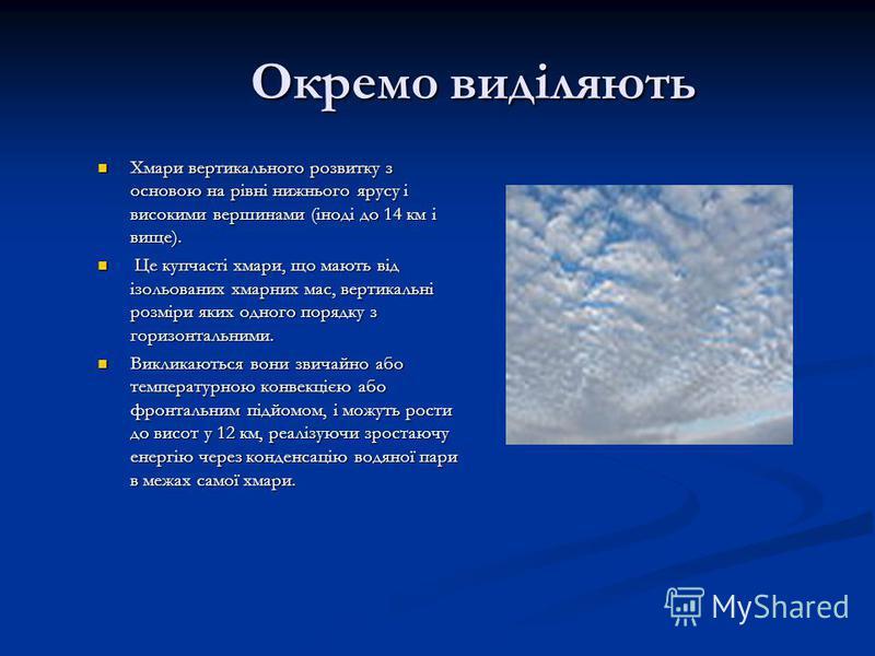 Окремо виділяють Окремо виділяють Хмари вертикального розвитку з основою на рівні нижнього ярусу і високими вершинами (іноді до 14 км і вище). Хмари вертикального розвитку з основою на рівні нижнього ярусу і високими вершинами (іноді до 14 км і вище)