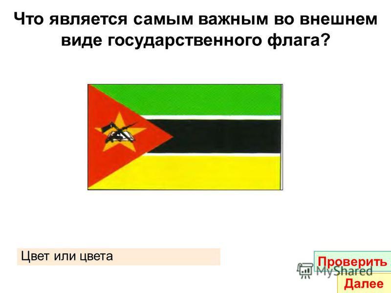Что является самым важным во внешнем виде государственного флага? Цвет или цвета Проверить Далее