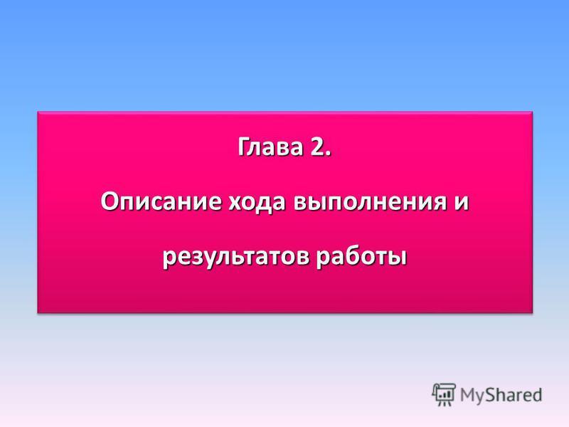 Глава 2. Описание хода выполнения и результатов работы Глава 2. Описание хода выполнения и результатов работы