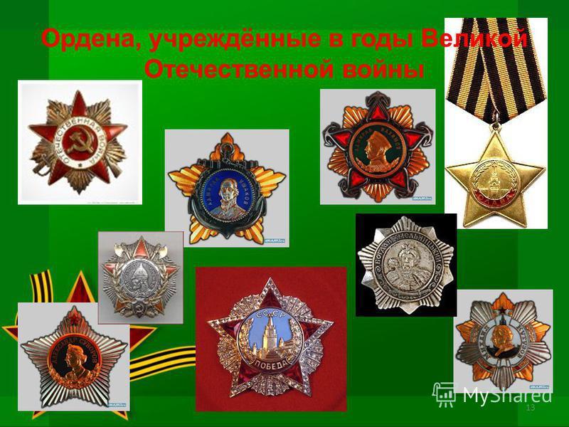 Ордена, учреждённые в годы Великой Отечественной войны 13