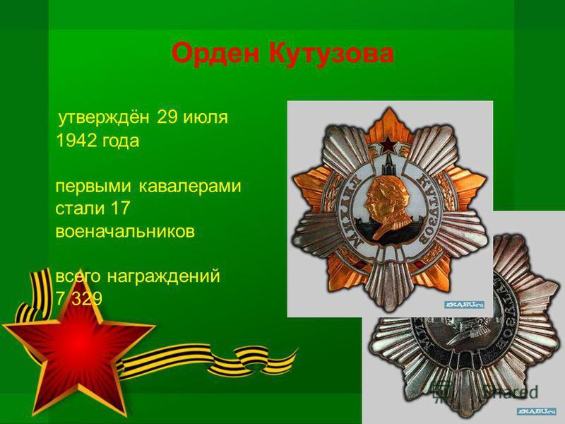 Орден Кутузова утверждён 29 июля 1942 года первыми кавалерами стали 17 военачальников всего награждений 7 329