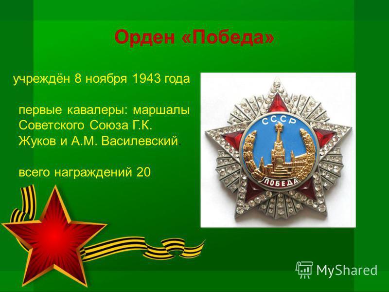 Орден «Победа» учреждён 8 ноября 1943 года первые кавалеры: маршалы Советского Союза Г.К. Жуков и А.М. Василевский. всего награждений 20