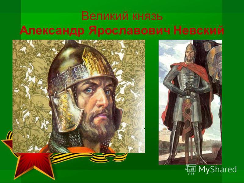Великий князь Александр Ярославович Невский
