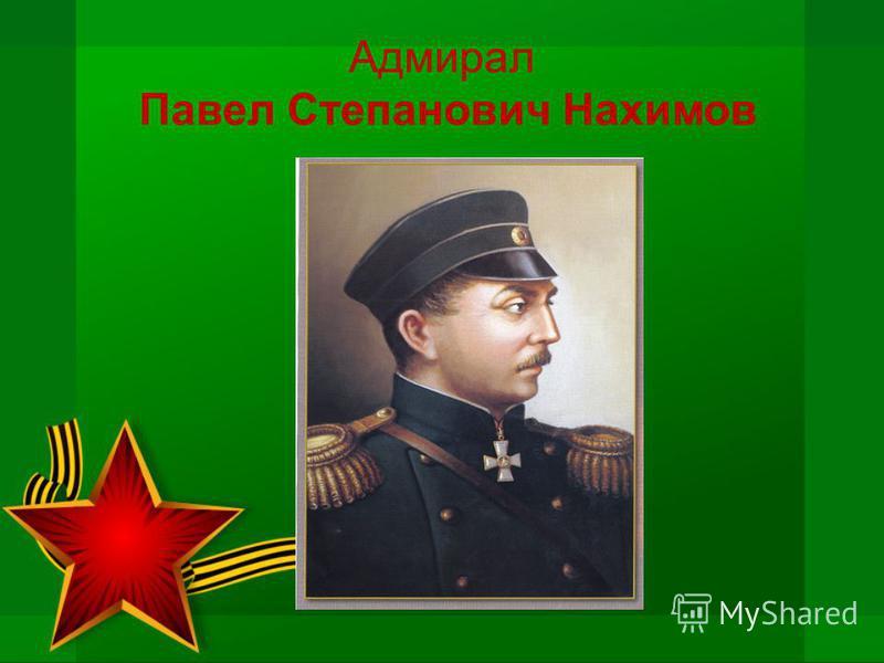 Адмирал Павел Степанович Нахимов