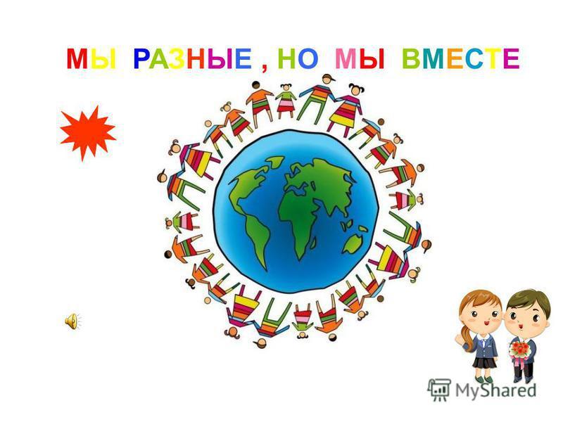 Интерактивная тематическая игра «Что такое «толерантность» ?» («Поле чудес») Разработала Стефак Ирина Николаевна ОГКОУ «Кохомская школа-интернат VI вида»