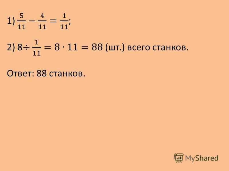 Ответ: 88 станков.