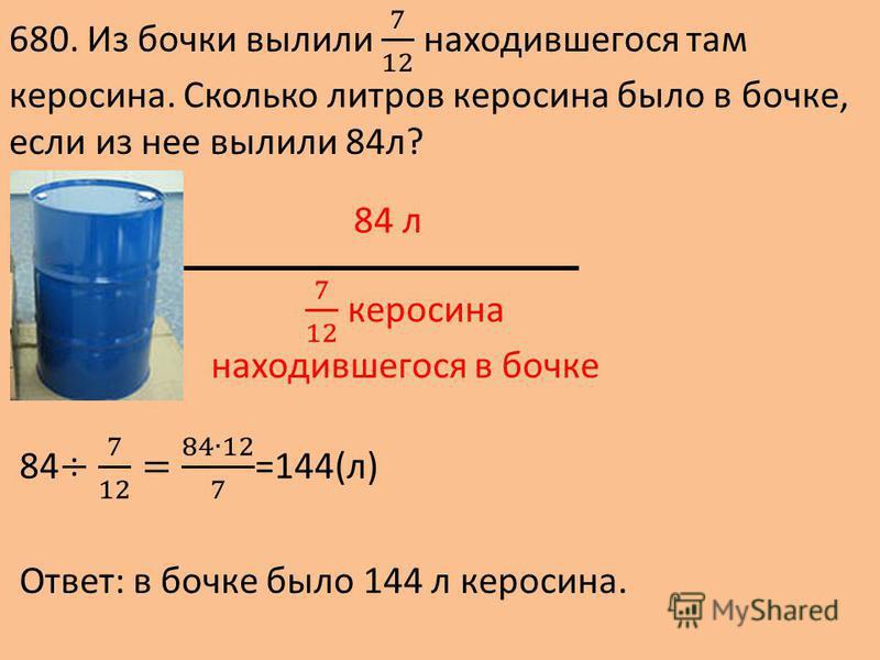 84 л Ответ: в бочке было 144 л керосина.