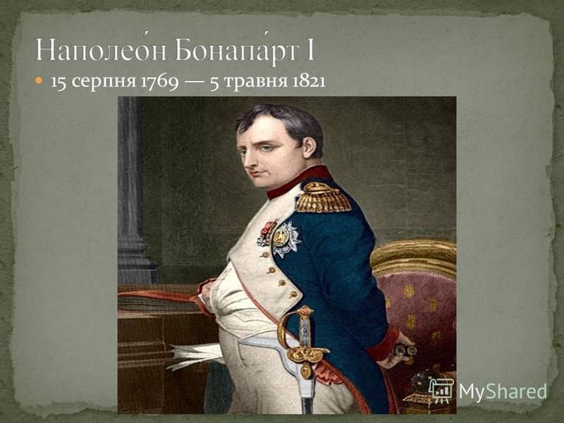 15 серпня 1769 5 травня 1821