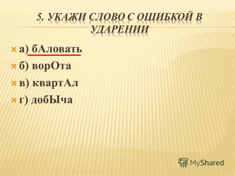 а) б Аловать б) вор Ота в) кварт Ал г) доб Ыча