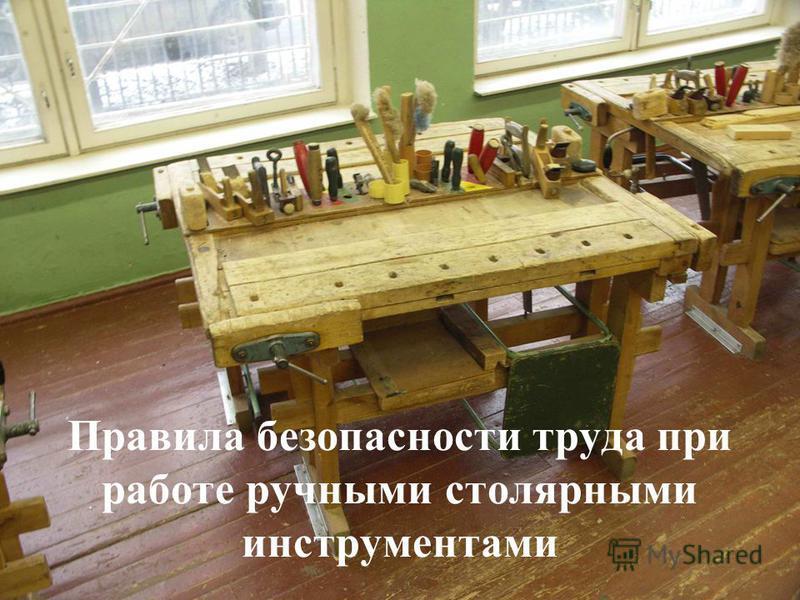 Правила безопасности труда при работе ручными столярными инструментами